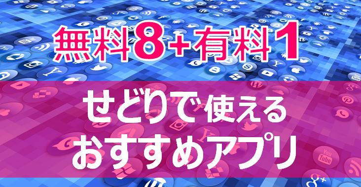 sedori-app