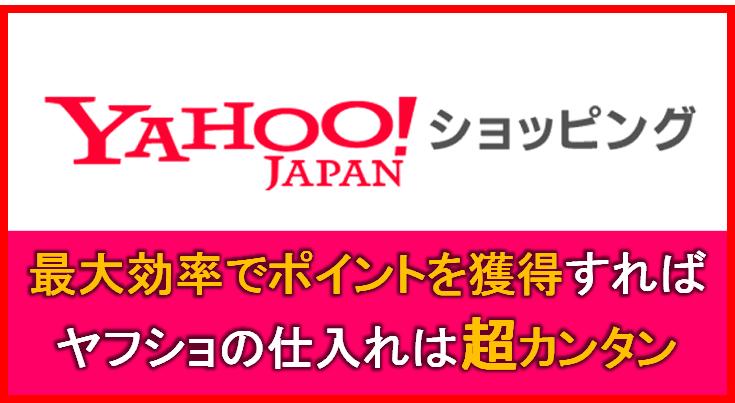yahoo-purchase