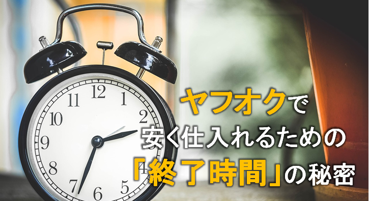 yafuoku-time-eye